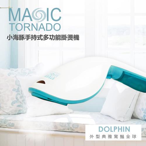 【MAGIC TORNADO 黑旋風】小海豚手持式多功能掛燙機(掛燙機)