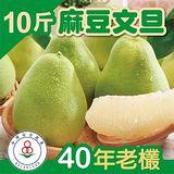 家購網嚴選 台南麻豆文旦40年老欉 10斤裝(11~12顆)x2