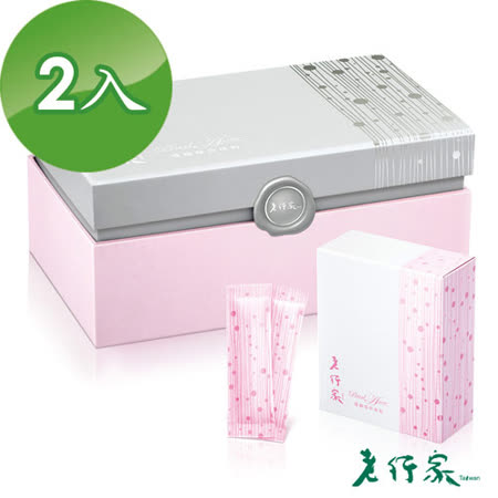 【老行家】120入蔓越莓珍珠粉禮盒(共二盒)