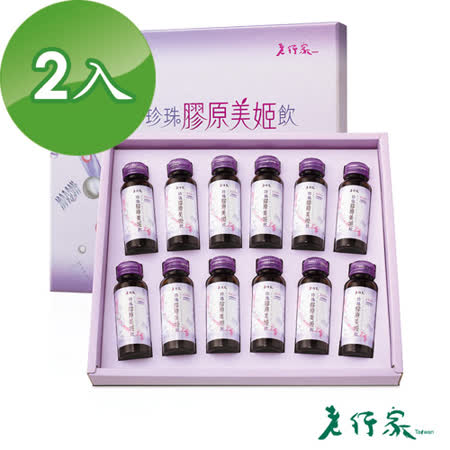 【老行家】12瓶裝珍珠膠原美姬飲禮盒(二盒組)