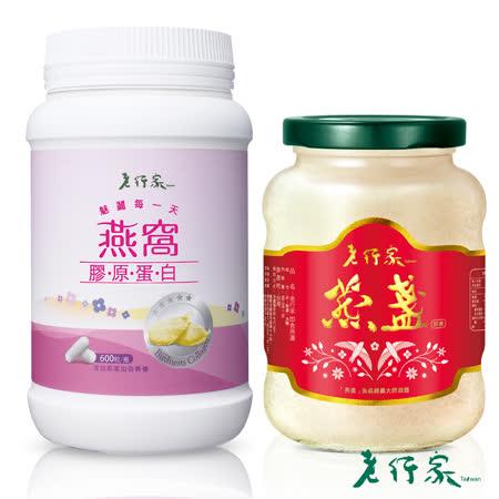 【老行家】李氏冬蟲夏菌絲體(90粒)+燕窩膠原蛋白(180粒)+珍珠鈣(360錠)