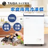 大河TAIGA 家用型108L冷凍櫃(福利品)
