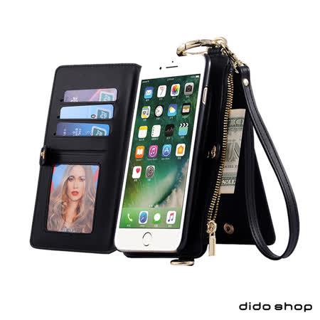 iPhone 7 Plus 5.5吋 斜肩多功能錢包手機皮套