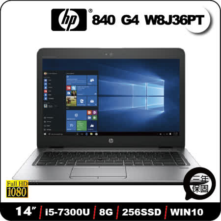 【下殺】HP Elitebook 840 G4 W8J36PT 輕薄快速 (14吋FHD/i5-7300U/8G/256SSD/500GB/WIN10/三年保固)