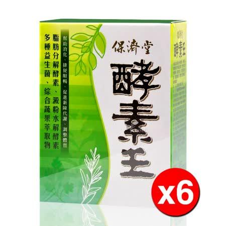 【保濟堂】酵素王-排便順暢15/盒X6