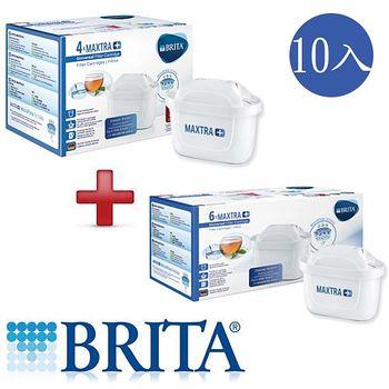 德國 BRITA MAXTRA plus濾芯(4入+6入裝)