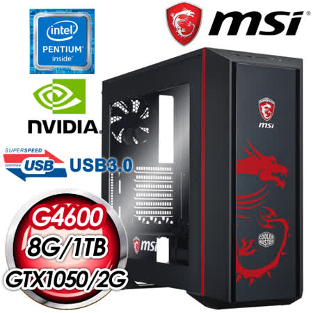 微星 PLAYER【狂龍雙刃】Intel G4600雙核 GTX1050 獨顯高效能機