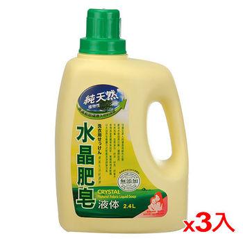 南僑水晶肥皂液體2.4L*3(箱)