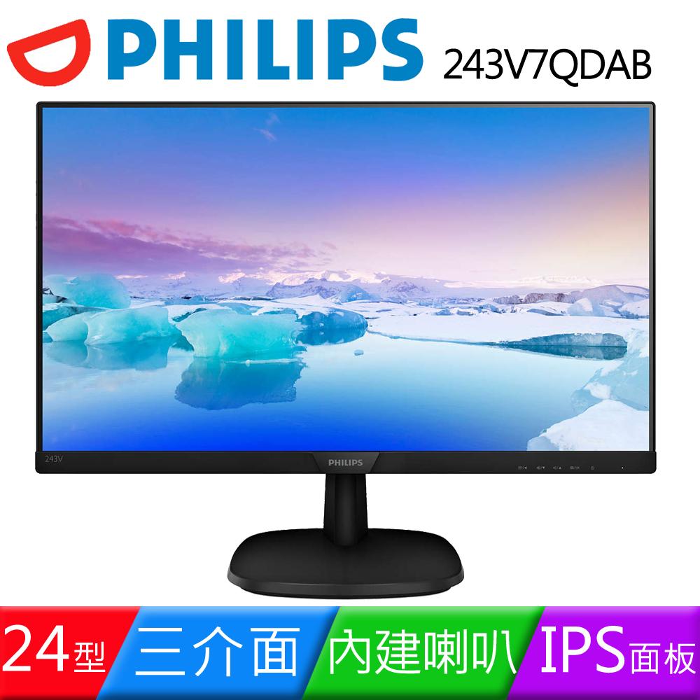 PHILIPS 飛利浦 243V7QDAB 24型IPS三介面不閃爍液晶螢幕