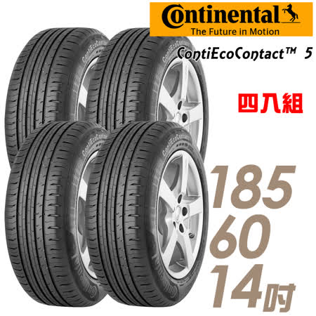 【Continental 馬牌】環保節能輪胎_四入組