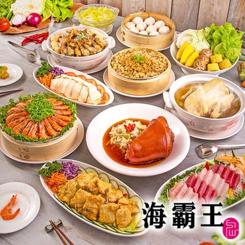 海霸王懷念料理10人嚐鮮桌菜餐券