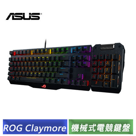 ASUS ROG Claymore 機械式電競鍵盤(青軸) -【送JI摺疊雙肩背包】