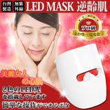 【RoseAu】LED MASK 逆齡肌 (LED面膜)