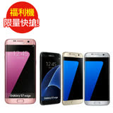 福利品_Samsung Galaxy S7 edge-32G 4G(九成新)