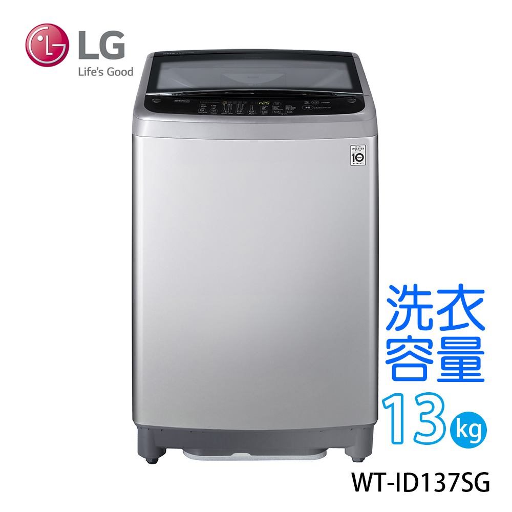 ~LG 樂金 13公斤 Smart Inverter 智慧變頻系列 精緻銀   WT~ID
