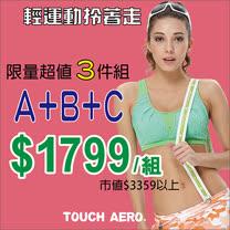 TOUCH AERO限量超值3件組合TP-1799