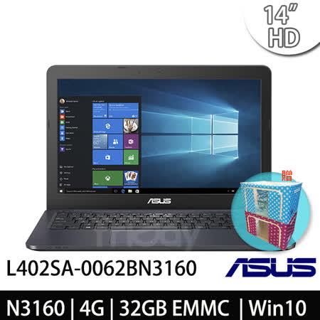ASUS L402SA-0062BN3160 14吋/N3160/Win10 超值藍色筆電 內建office365個人版一年-加碼送鐵架收納箱2入組+旅行轉接頭