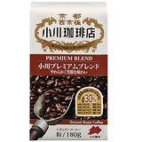 京都小川咖啡研磨咖啡粉180g