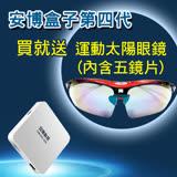超高清4K高畫質 安博盒子第4代(買就送運動太陽眼鏡)