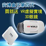 超高清4K高畫質 安博盒子第4代(買就送VR虛擬實境3D眼鏡)