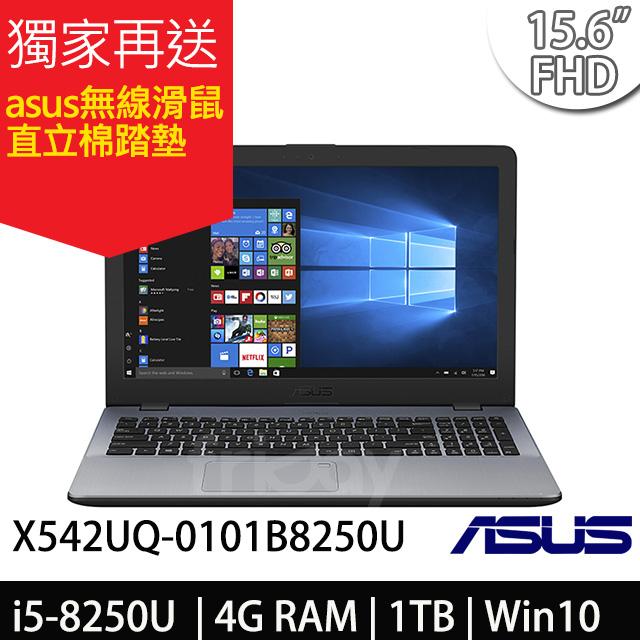 ASUS X542UQ-0101B8250U 15.6吋FHD/i5-8250U/1TB/940MX 2G/Win10 霧面灰 筆電-加碼送asus無線滑鼠+直立棉踏墊2入+電腦清潔刷