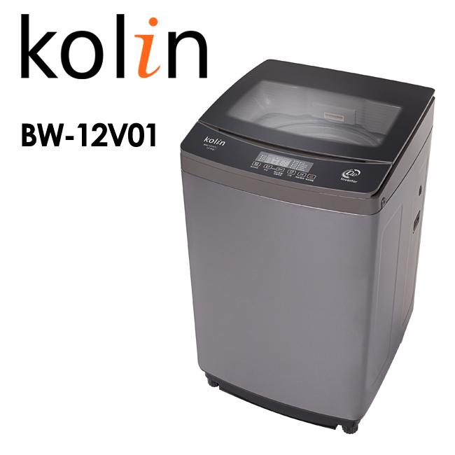 Kolin歌林12公斤DD直驅變頻洗衣機 BW~12V01~ 製 含