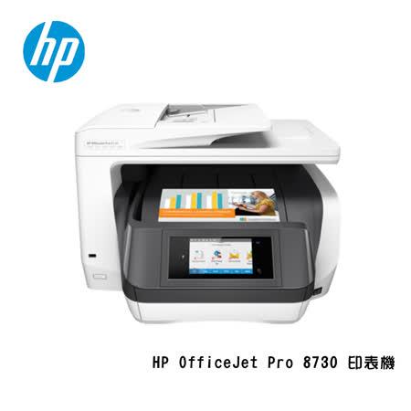 HP OfficeJet Pro 8730 頂級商務旗艦印表機 D9L20A