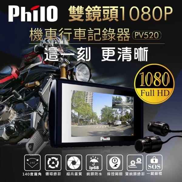 飛樂 Philo PV520 機車版前後1080P 雙鏡頭防水行車紀錄器【贈16G記憶卡】