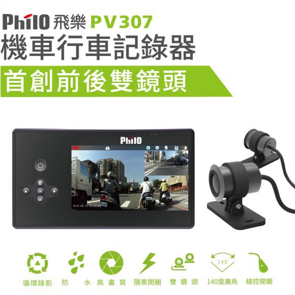 飛樂 Philo PV307 機車版前後雙鏡頭防水行車紀錄器【贈16G記憶卡】