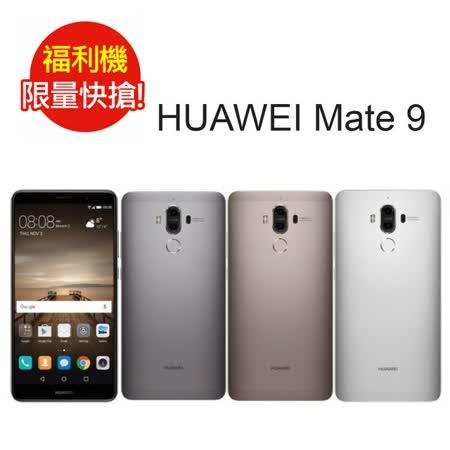 福利品_Huawei MATE 9 4G (全新未使用)