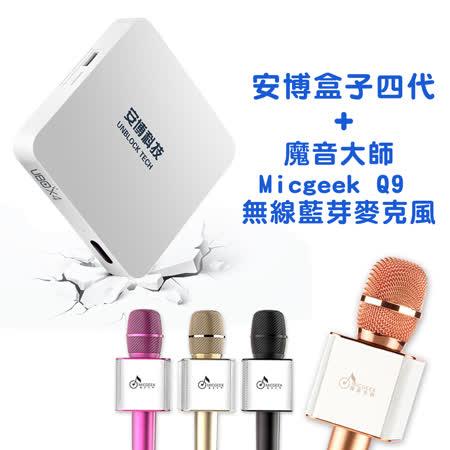 [組合] U-BOX4 安博盒子第4代 藍芽智慧電視盒 + 魔音大師Micgeek Q9 行動KTV 無線藍芽麥克風