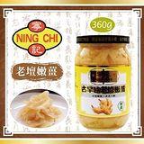 寧記. 老壇嫩薑 (360g/瓶,共2瓶)