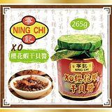 寧記. XO櫻花蝦干貝醬 (265g/瓶,共2瓶)