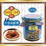 寧記. XO小卷海鮮醬 (265g/瓶,共2瓶)
