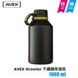 AVEX Growler 不鏽鋼保溫瓶 1900ml / 城市綠洲 (304不鏽鋼、長效保溫保冷、保溫水壺)