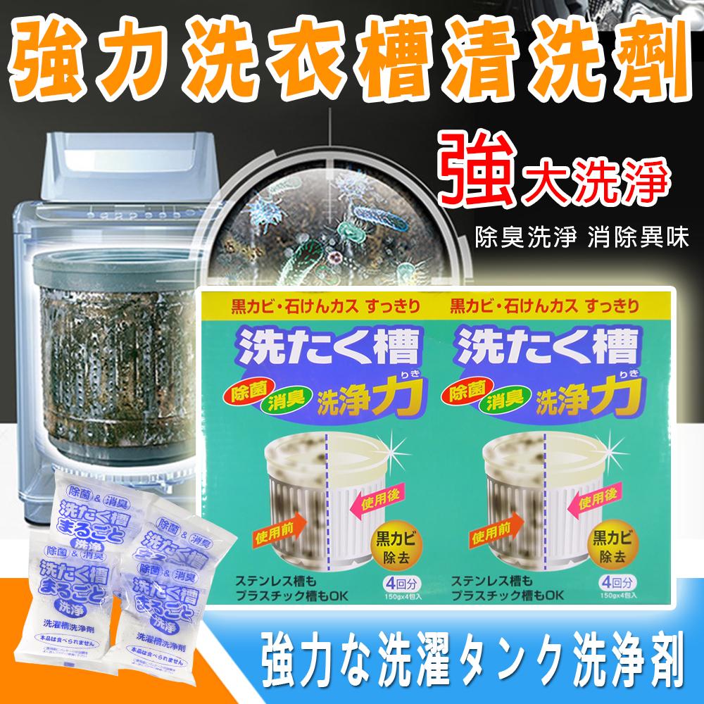 強力洗衣機槽清潔劑150g(5盒/20包)