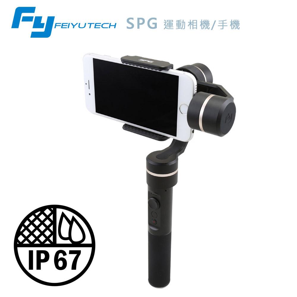 防潑水版送副廠電池 Feiyu 飛宇 SPG 運動相機/手機 雙用三軸手持穩定器(不含手機)