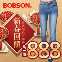 BOBSON_秋遊趣_任選二件1690