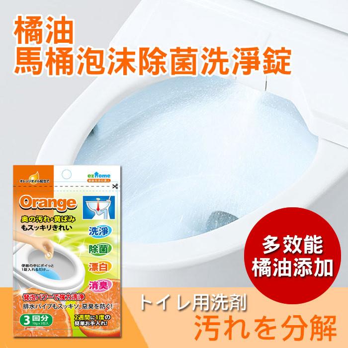 橘油馬桶泡沫除菌洗淨錠30g(3包/9錠)