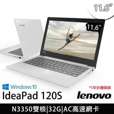 Lenovo聯想 IdeaPad 120S 11.6吋HD TN螢幕/ N3350雙核心/2G/32GB EMMC/Win10/一年保固/(81A4002PTW)