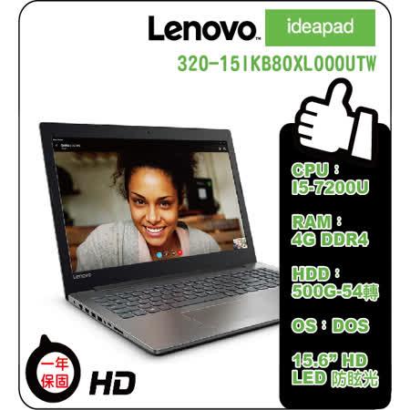 LENOVO 聯想 IDEAPAD 320-15IKB80XL000UTW 15.6HD防眩光/I5-7200U/4G/500G/1年
