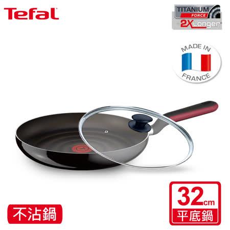法國特福(加蓋)時尚系列32CM不沾平底鍋