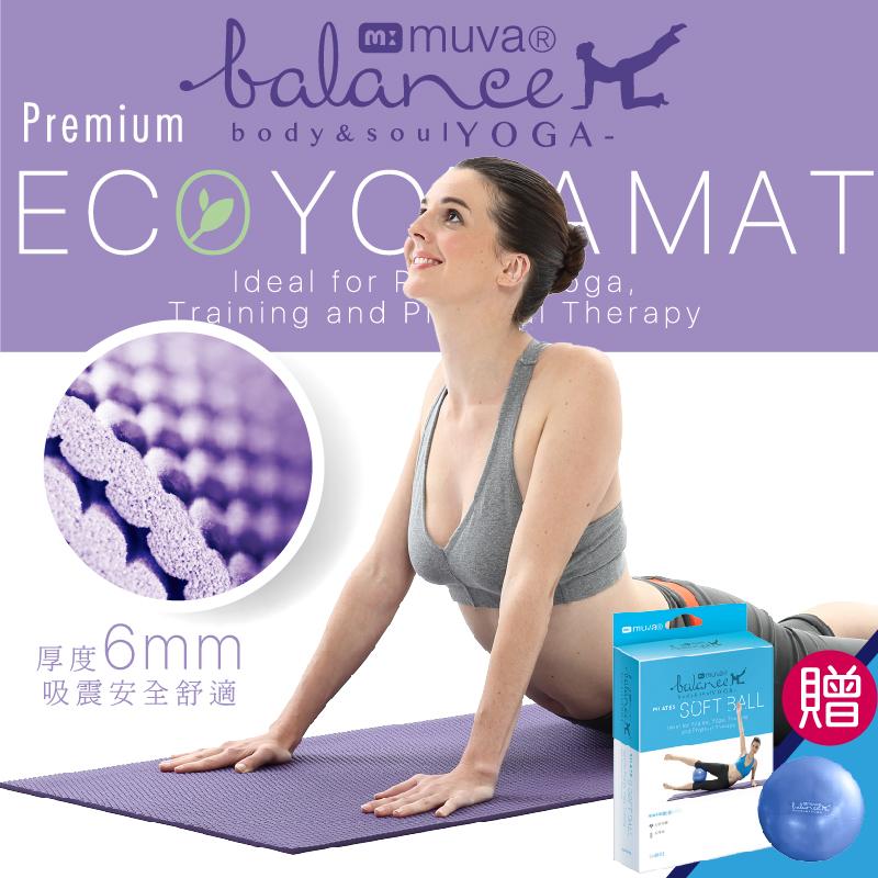 ~muva~高彈力環保雙面防滑瑜珈墊  優雅紫  瑜珈韻律彈力球 紫藍