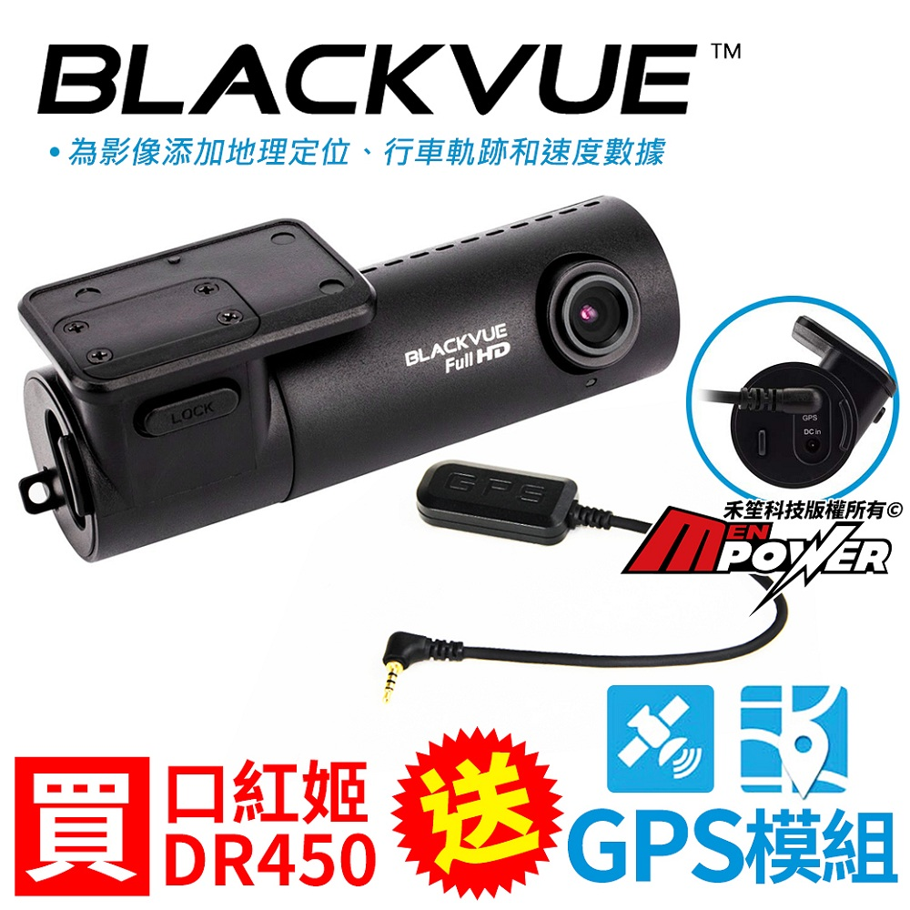維迪歐 BLACKVUE 口紅姬 DR450 Full HD 1080P 行車紀錄器(贈GPS天線模組)