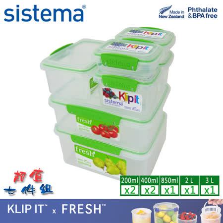 【sistema】紐西蘭進口扣式收納保鮮盒七件組