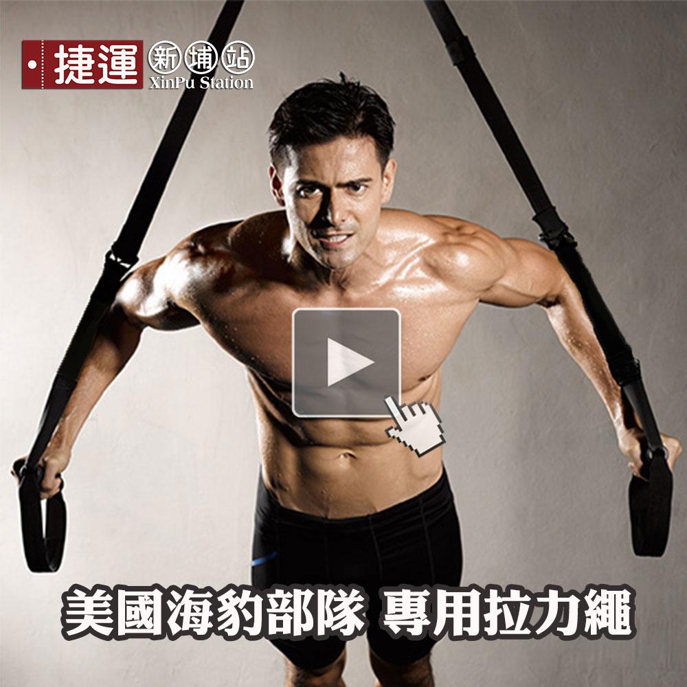 TRX懸吊式核心訓練繩