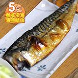 食在幸福 《買一送一》挪威深海薄鹽鯖魚片5包 出貨共10包 190g/包