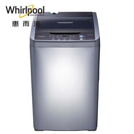 Whirlpool 惠而浦  10公斤直立洗衣機