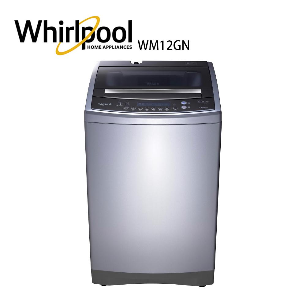 促銷★Whirlpool 惠而浦 創.易直立 12公斤 洗衣機 WM12GN 含基本安裝