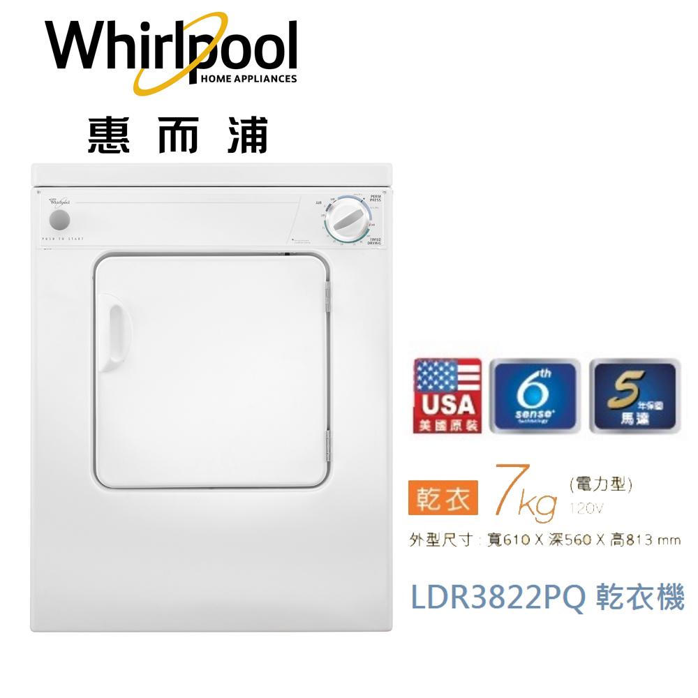 ★促銷★Whirlpool 惠而浦  7公斤 電力乾衣機 (LDR3822PQ) 含基本安裝